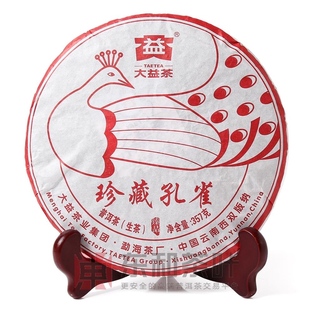 1601 珍藏孔雀(品饮版)