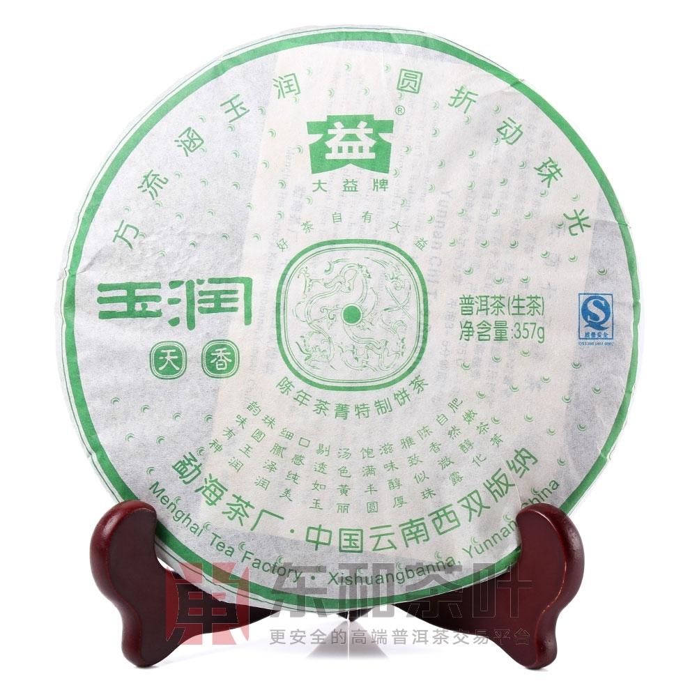 701 玉润天香青饼(品饮版)