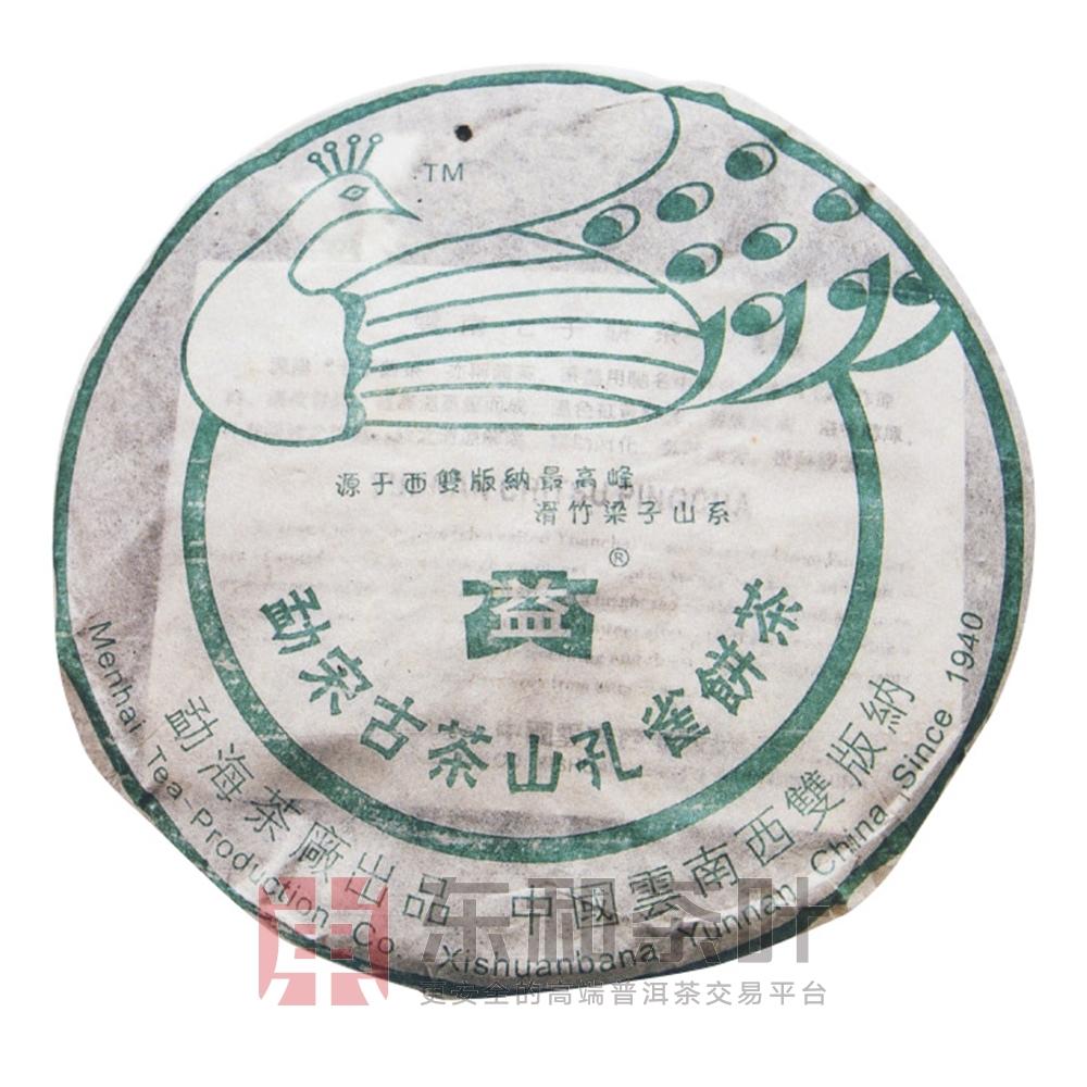 501 勐宋古茶山孔雀饼茶