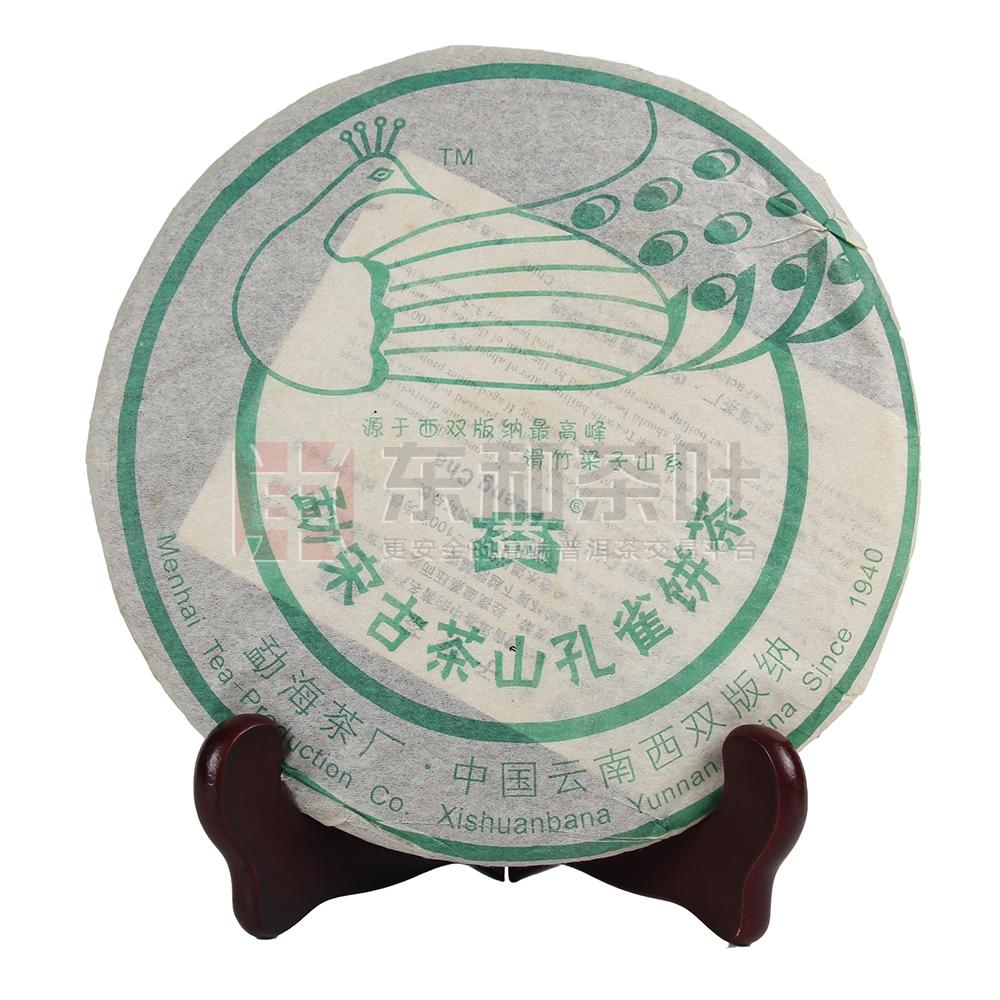 601 勐宋古茶山孔雀饼茶