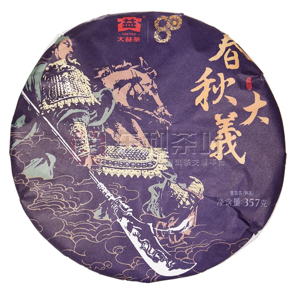 2001 春秋大义(小裂纸)